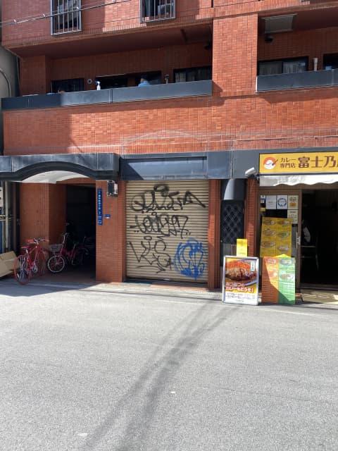 博労町4丁目、1階路面店舗