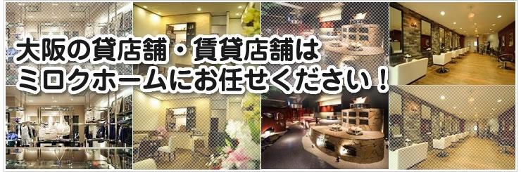 大阪の貸店舗・賃貸店舗はミロクホームへお任せください。