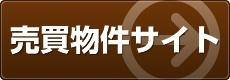 大阪の売買物件情報