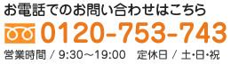 お電話でのお問い合わせ:フリーダイヤル0120-369-260(営業時間/9:30~19:00、定休日/土曜・日曜・祝日)